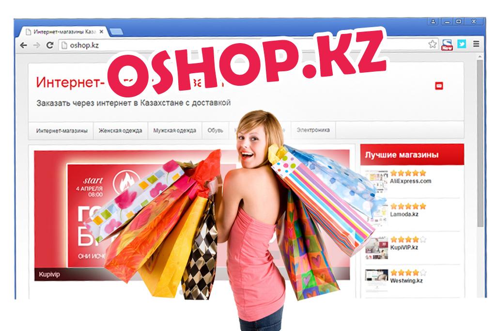 Какие Есть Интернет Магазины С Доставкой